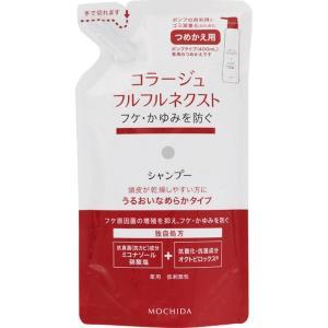 持田ヘルスケア コラージュフルフルネクストシャンプー うるおいなめらかタイプ (つめかえ用) 280ml(医薬部外品)