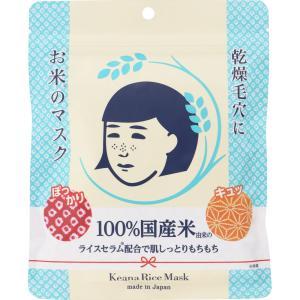 石澤研究所 毛穴撫子 お米のマスク 10枚入|matsumotokiyoshi