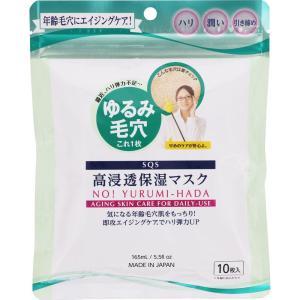 石澤研究所 SQS 高浸透保湿マスク 10枚入|matsumotokiyoshi