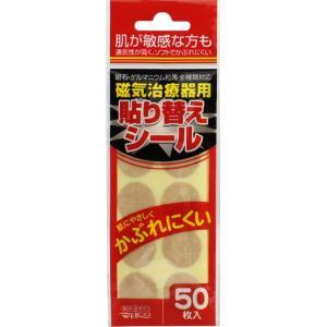 ウェ・ルコ 磁気治療器用 貼り替えシール 50枚|matsumotokiyoshi