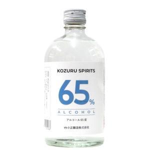 小正醸造 KOZURU SPIRITS アルコール65 500ml(1本)   ALCOHOL matsumotoya