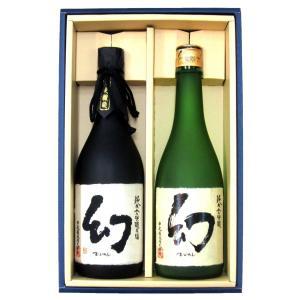 幻(純米大吟醸・純米大吟醸原酒)セット ギフト箱入り | 誠鏡 幻/広島|matsumotoya