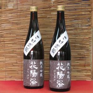 花陽浴 純米吟醸生もと仕込み生詰原酒 720ml(1本)   花陽浴/埼玉 matsumotoya