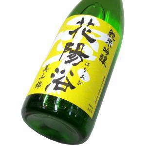 花陽浴 純米吟醸生詰原酒(美山錦) 1800ml(1本)   花陽浴/埼玉 matsumotoya