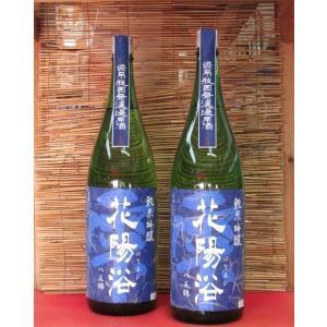 花陽浴 純米吟醸生詰原酒(八反錦) 1800ml(1本)   花陽浴/埼玉 matsumotoya
