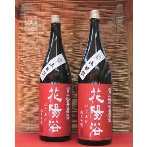 花陽浴 純米吟醸生詰原酒(山田錦) 1800ml(1本)   花陽浴/埼玉 matsumotoya