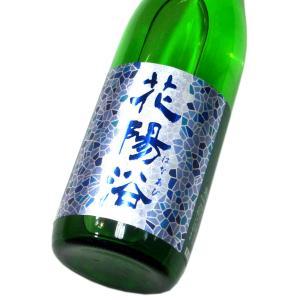 花陽浴 純米吟醸生原酒(八反錦) 720ml(1本) クール便   花陽浴/埼玉 matsumotoya