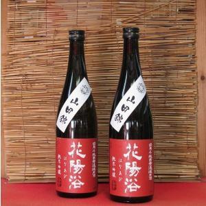 花陽浴 純米吟醸生詰原酒(山田錦) 720ml(1本)   花陽浴/埼玉 matsumotoya