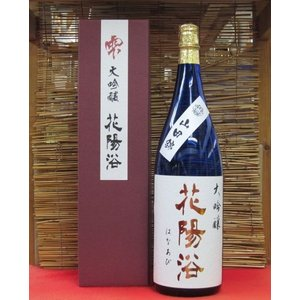 花陽浴 大吟醸生詰原酒(山田錦) 1800ml(1本)   花陽浴/埼玉 matsumotoya