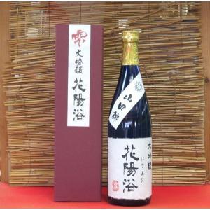 花陽浴 大吟醸生詰原酒(山田錦) 720ml(1本)   花陽浴/埼玉 matsumotoya