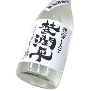 杜氏潤平 新酒(蒸留したて無濾過) 720ml(1本)   新焼酎 matsumotoya