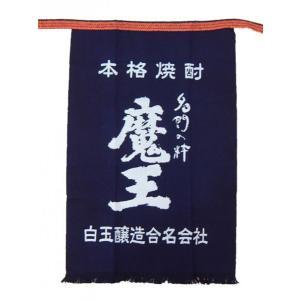 魔王 前掛け(紺)   蔵元グッズ matsumotoya