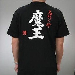 魔王 Tシャツ(黒・Mサイズ)   蔵元グッズ matsumotoya