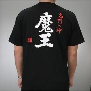 魔王 Tシャツ(黒・Lサイズ)   蔵元グッズ matsumotoya