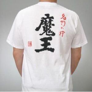 魔王 Tシャツ(白・Mサイズ)   蔵元グッズ matsumotoya