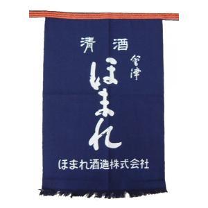 会津ほまれ 前掛け(紺地)   蔵元グッズ matsumotoya