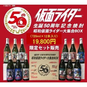 仮面ライダー生誕50周年記念焼酎「昭和仮面ライダー大集合BOX」 | おすすめの贈答酒・贈答品|matsumotoya