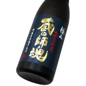 極上 蔵の師魂(化粧箱入り) 720ml(1本) | 小正醸造/蔵の師魂 他|matsumotoya