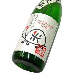 まんさくの花 純米吟醸原酒「愛亀ラベル」(一度火入れ)1800ml(1本) | まんさくの花/秋田|matsumotoya