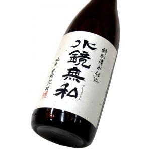 水鏡無私 1800ml(1本)   松の泉酒造/水鏡無私 他 matsumotoya