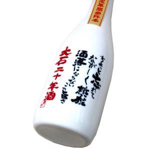 大石二十年酒(化粧箱入り) 720ml(1本) | 大石酒造場/大石|matsumotoya