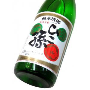 ひこ孫 純米酒 1800ml(1本) | 長期熟成酒・熟成古酒|matsumotoya