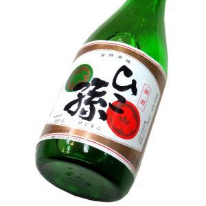 ひこ孫 純米酒 720ml(1本) | 長期熟成酒・熟成古酒|matsumotoya