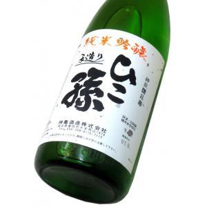 ひこ孫 純米吟醸酒 1800ml(1本) | 長期熟成酒・熟成古酒|matsumotoya