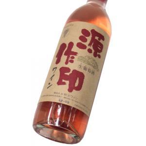 源作印ワイン(ロゼ) 720ml(1本) | 秩父ワイン/源作印 他|matsumotoya