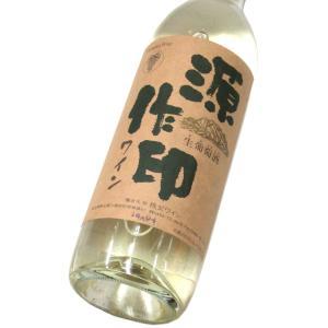 源作印ワイン(白) 720ml(1本) | 秩父ワイン/源作印 他|matsumotoya