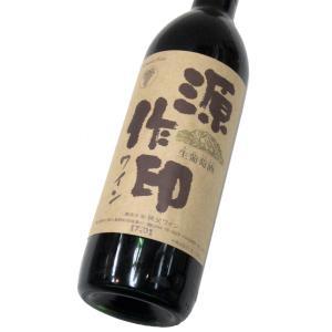源作印ワイン(赤) 720ml(1本) | 秩父ワイン/源作印 他|matsumotoya