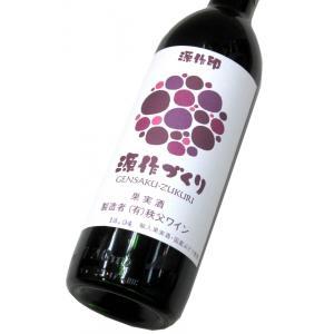 源作づくり(赤) 720ml(1本) | 秩父ワイン/源作印 他|matsumotoya