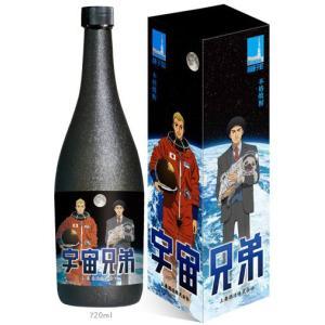 宇宙兄弟(上妻酒造バージョン・720ml×1本) | 上妻酒造/宝満 他|matsumotoya