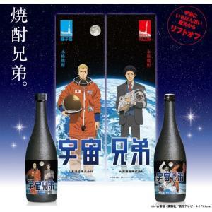 宇宙兄弟セット(焼酎兄弟セット・720ml×2本) | 大海酒造/海・海王 他|matsumotoya