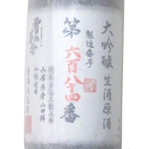 雪の茅舎 製造番号酒 35%大吟醸生酒原酒 2020 720ml(1本) クール便   雪の茅舎/秋田 matsumotoya 05