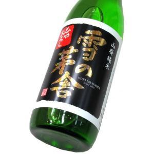 雪の茅舎 山廃純米ひやおろし 720ml(1本) | ひやおろし|matsumotoya
