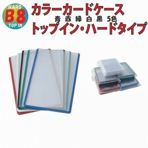 カラーカードケース B8 硬質 10枚入り 中紙なし トップイン  (ハードカードケース 硬質カードケース B8ケース)|matsumura