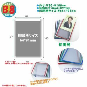カラーカードケース B8 硬質 10枚入り 中紙なし トップイン  (ハードカードケース 硬質カードケース B8ケース)|matsumura|02