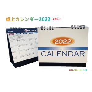 卓上カレンダー 2019年 シンプル オフィス向け 2冊セット メール便送料無料