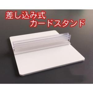 カードスタンド 差し込みタイプ CSB-100W (75×75) 【4個までメール便可】 【サインホルダー】|matsumura