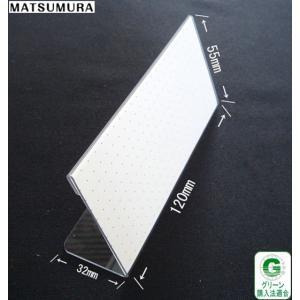 カード立て L型 120mm巾  再生PET製  h56031【カードスタンド メニュー立て 透明】|matsumura
