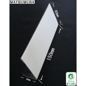 カード立て L型 150mm巾  再生PET製  h56041【カードスタンド メニュー立て 透明】|matsumura