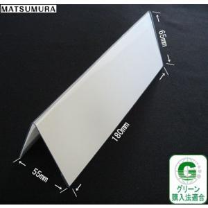 カード立て L型 180mm巾  再生PET製  h56051【カードスタンド メニュー立て 透明】|matsumura