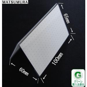 カード立て V型 100mm巾 再生PET製  h56401【カードスタンド メニュー立て 透明】|matsumura