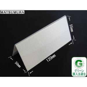 カード立て V型 120mm巾 再生PET製  h56411【カードスタンド メニュー立て 透明】|matsumura