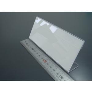 カードスタンド/カード立て L型 150mm幅 アクリル製【カードスタンド メニュー立て 透明】|matsumura