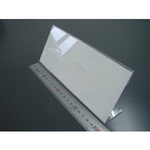 カードスタンド/カード立て L型 200mm幅 アクリル製【カードスタンド メニュー立て 透明】|matsumura
