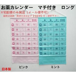 お薬カレンダー(マチ付き ロング)|matsumura