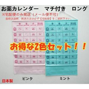 お薬カレンダー(マチ付き ロング)2色セット|matsumura