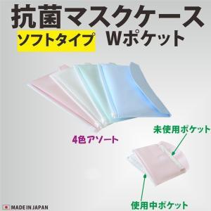 抗菌マスクケース Wポケット 4色アソート(各色1枚) h4...
